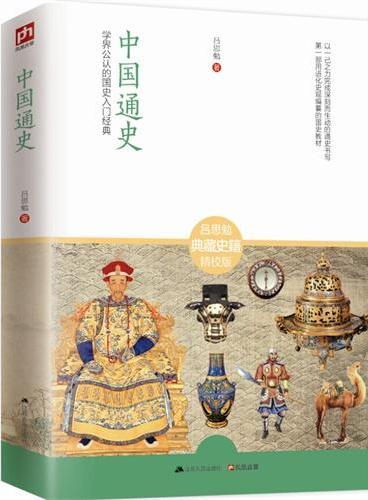 中国通史:学界公认的国史入门经典