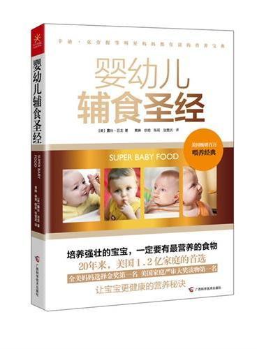 婴幼儿辅食圣经