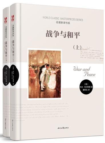 """战争与和平(俄国文豪托尔斯泰最负盛名的经典巨著,被誉为""""世界上最伟大的小说""""。)"""