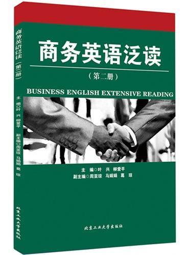 商务英语泛读(第二册)