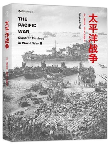 太平洋战争:全景呈现残酷太平洋之战、英美档案馆最新解密资料
