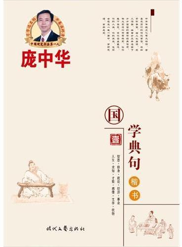 庞中华国学典句(一)(楷书)