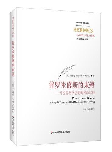 普罗米修斯的束缚:马克思科学思想的神话结构