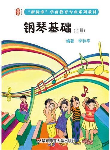 """钢琴基础(上册)(龙智学前:""""新标准""""学前教育专业系列教材)"""