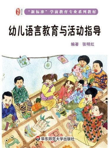 """幼儿语言教育与活动指导(龙智学前:""""新标准""""学前教育专业系列教材)"""
