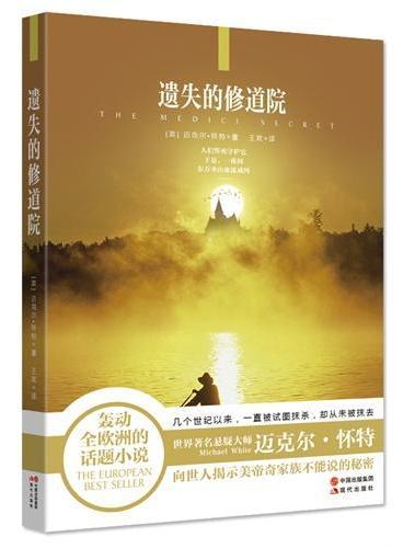 遗失的修道院(世界著名悬疑大师迈克尔怀特,轰动全欧洲的话题小说,向世人揭示那个不能说的秘密)