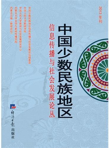 中国少数民族地区信息传播与社会发展论丛(2013年刊)
