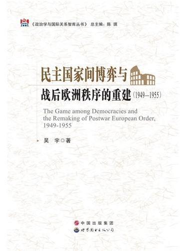 民主国家间博弈与战后欧洲秩序的重建:1949~1955