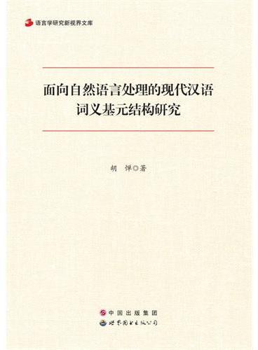 面向自然语言处理的现代汉语词义基元结构研究