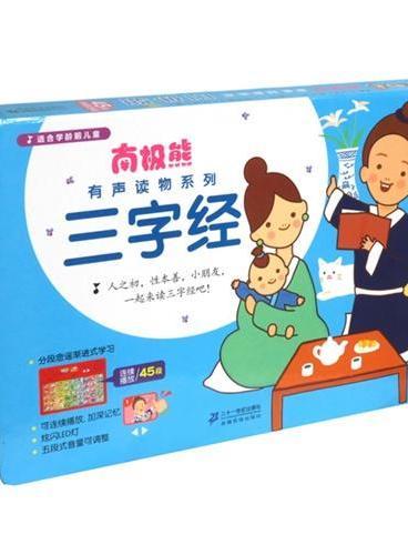 三字经  南极熊有声读物系列(分段念谣渐进学习连续播放45段)
