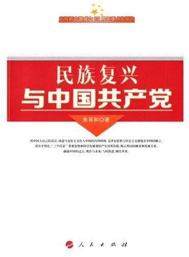 民族复兴与中国共产党(庆祝新中国成立65周年重点出版物)