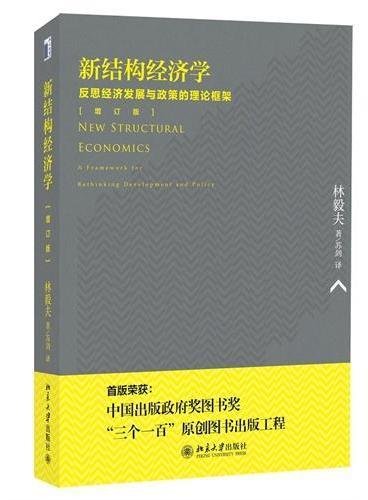 新结构经济学:反思经济发展与政策的理论框架(增订版)