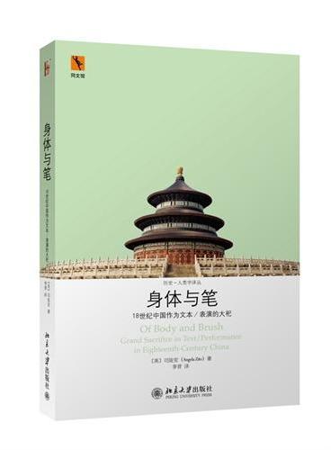 身体与笔:18世纪中国作为文本/表演的大祀