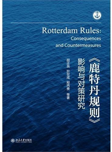 《鹿特丹规则》影响与对策研究