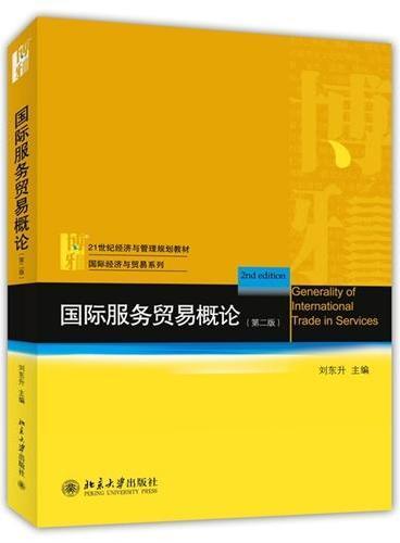 国际服务贸易概论(第二版)