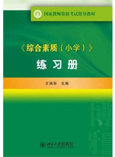 《综合素质(小学)》练习册