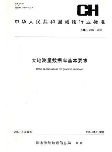 测绘行业标准·大地测量数据库基本要求——CH/T 2012—2013