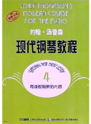 约翰·汤普森现代钢琴教程(4)