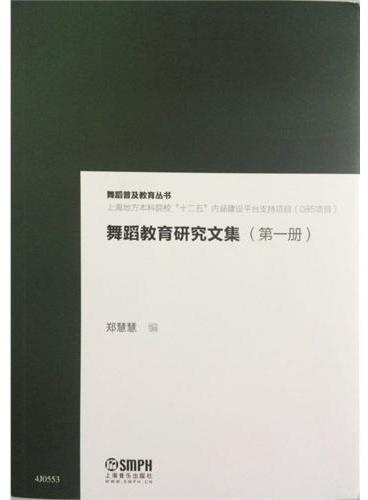 舞蹈教育研究文集 共两册