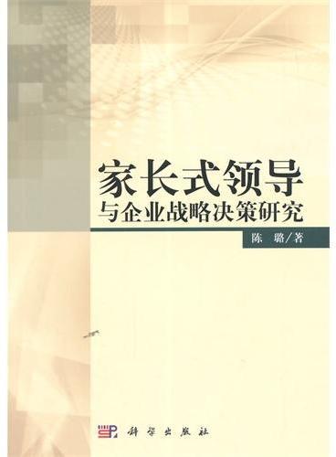 家长式领导与企业战略决策研究