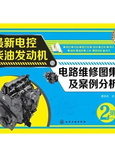 最新电控柴油发动机电路维修图集及案例分析(第二版)