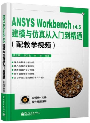 ANSYS Workbench14.5建模与仿真从入门到精通(配教学视频)(含DVD光盘1张)