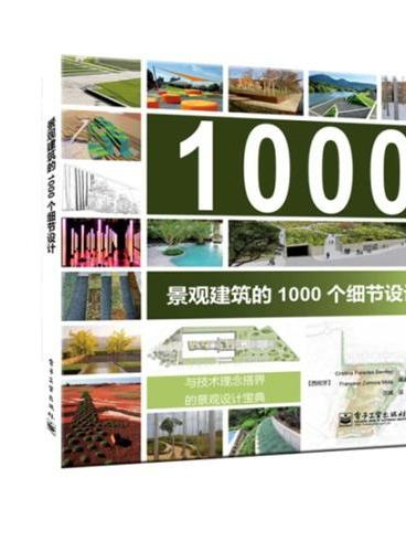 景观建筑的1000个细节设计(全彩)