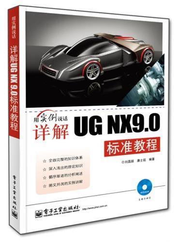 详解UG NX9.0标准教程(含DVD光盘1张)