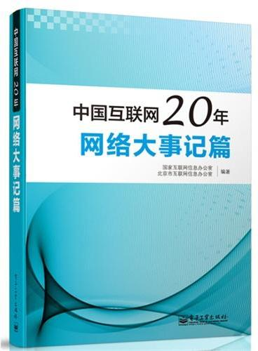 中国互联网20年:网络大事记篇(全彩)