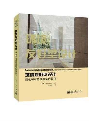 环境友好型设计:绿色和可持续的室内设计