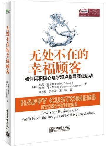 无处不在的幸福顾客——如何用积极心理学观点指导商业活动