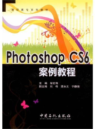 Photoshop CS6案例教程