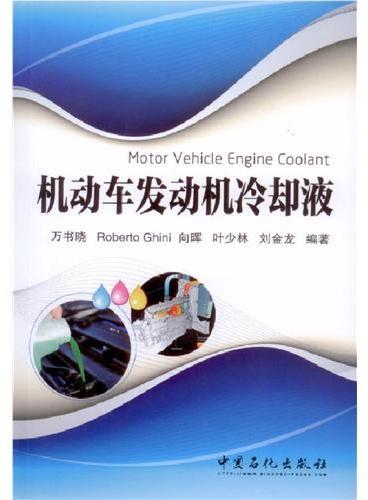 机动车发动机冷却液