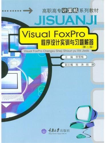 Visual FoxPro 程序设计实训与习题解答(第二版)
