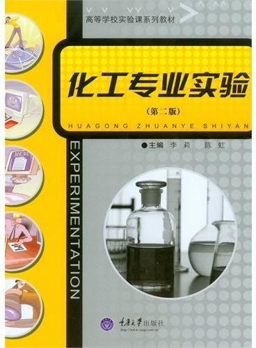 化工专业实验(第二版)