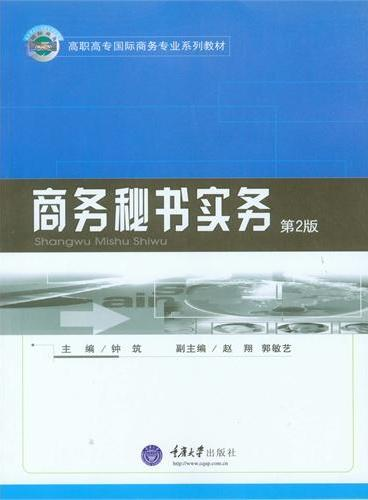 商务秘书实务(第2版)