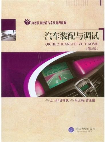 汽车装配与调试(第2版)