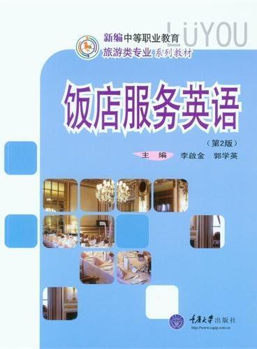 饭店服务英语(第2版)