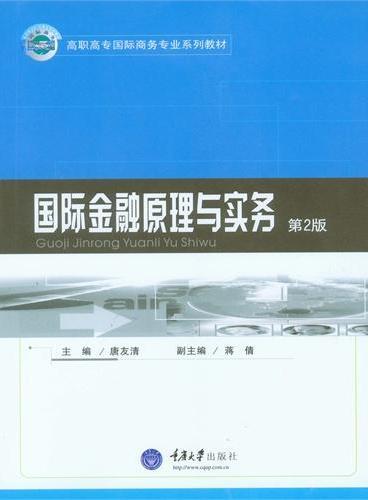 国际金融原理与实务(第2版)