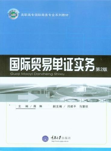 国际贸易单证实务(第2版)