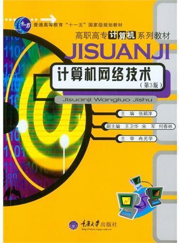 计算机网络技术(第3版)