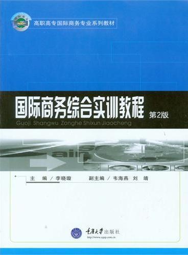 国际商务综合实训教程(第2版)