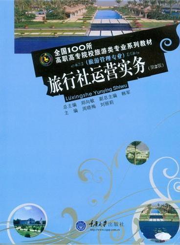旅行社运营实务(第2版)
