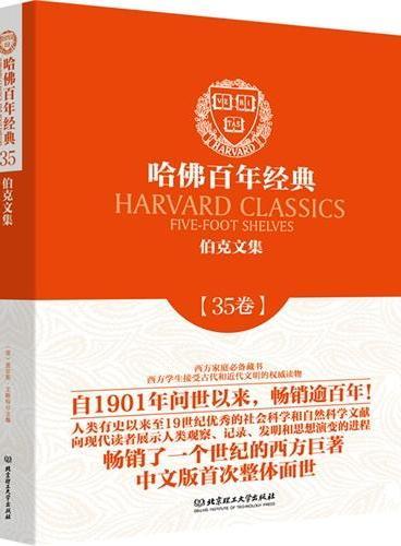 哈佛百年经典第35卷:伯克文集