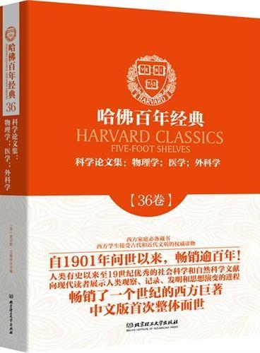 哈佛百年经典第36卷::科学论文集:物理学;医学;外科学