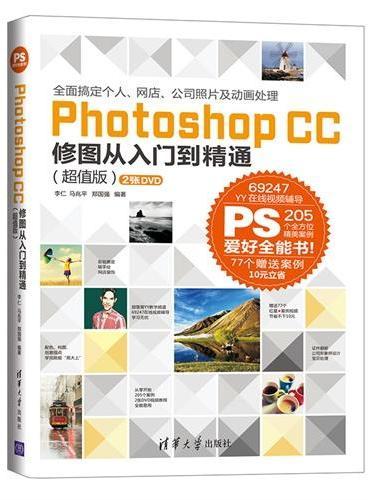 Photoshop CC 修图从入门到精通 (超值版)(配光盘)
