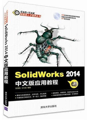 Solidworks 2014中文版应用教程(配光盘)(CAD/CAM技能型人才培养丛书)