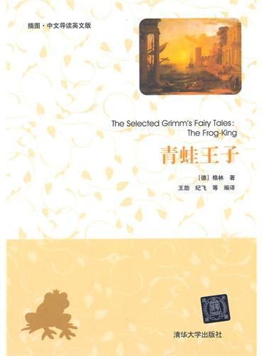 青蛙王子(插图·中文导读英文版)