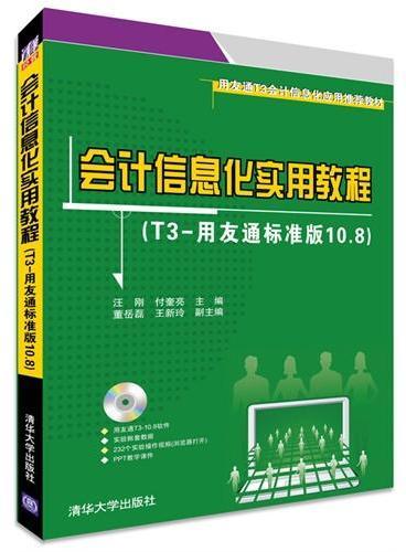 会计信息化实用教程(T3-用友通标准版10.8)(配光盘)