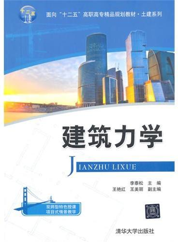 """建筑力学(面向""""十二五""""高职高专精品规划教材-土建系列)"""